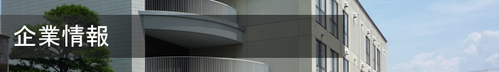 EPI山梨の企業情報