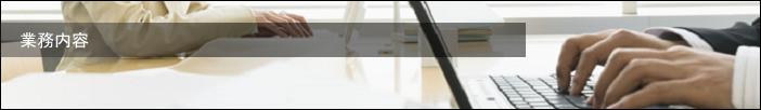 EPI山梨の業務内容(データマネジメント・DM・統計解析・SASプログラミング)