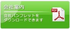 山梨 CRO BPO データマネジメント SAS