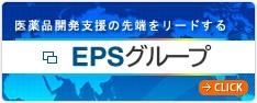 EPI山梨はEPSグループです